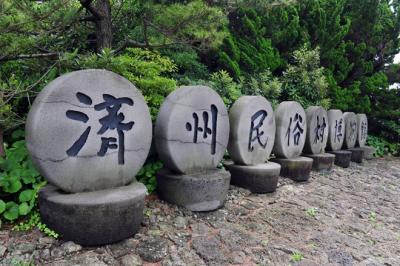 Một vòng bảo tàng thiên nhiên ngoài trời trên đảo Jeju